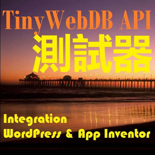 TINIWEBDB-API5-512x512