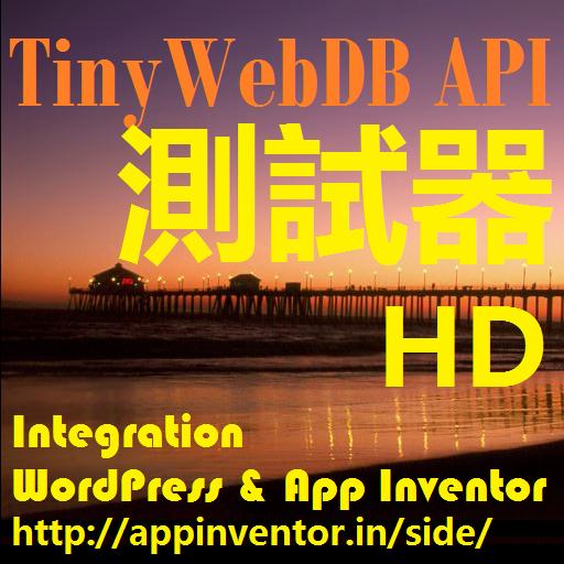 TINIWEBDB-API5.2-512x512