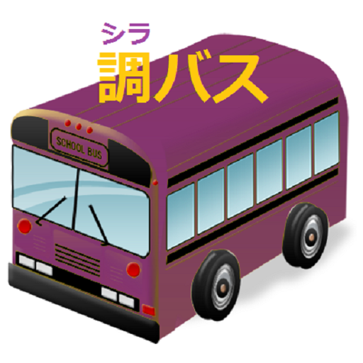transportation_service_512_WineRed2