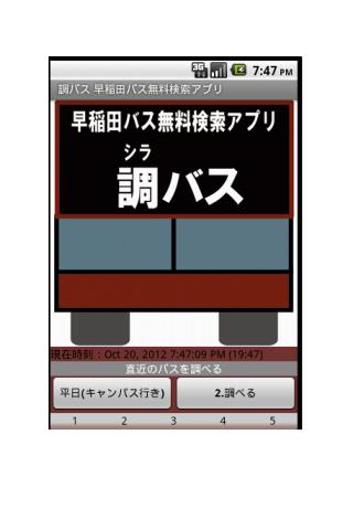 wasedabus002